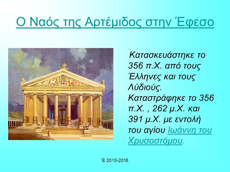 Έ 2015-2016 Το Μαυσωλείο της Αλικαρνασσού Κατασκευάστηκε το 351-353 π.Χ.