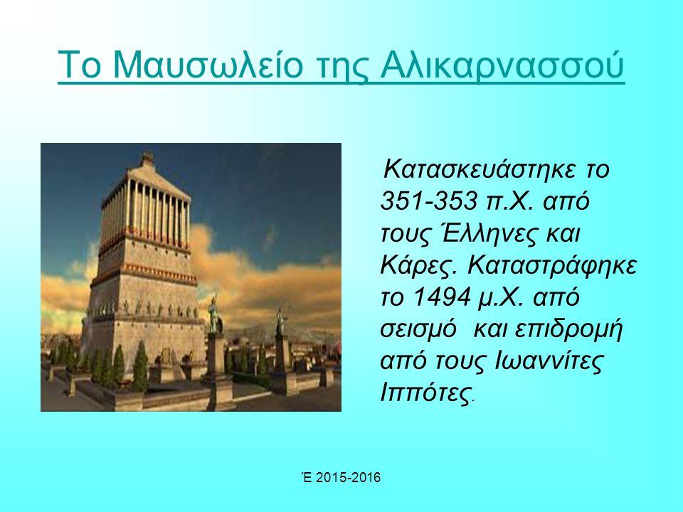 Έ 2015-2016 Ο Κολοσσός της Ρόδου Κατασκευάστηκε το 292-280 π.Χ.