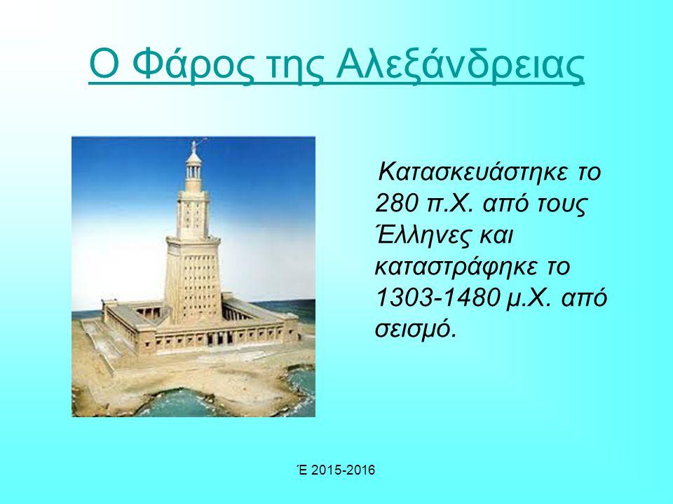Έ 2015-2016 Ο Φάρος της Αλεξάνδρειας Κατασκευάστηκε το 280 π.Χ.