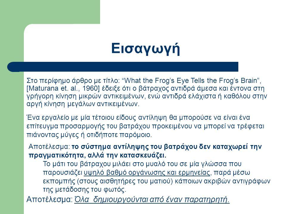 Εισαγωγή Στο περίφημο άρθρο με τίτλο: What the Frog's Eye Tells the Frog's Brain , [Maturana et.