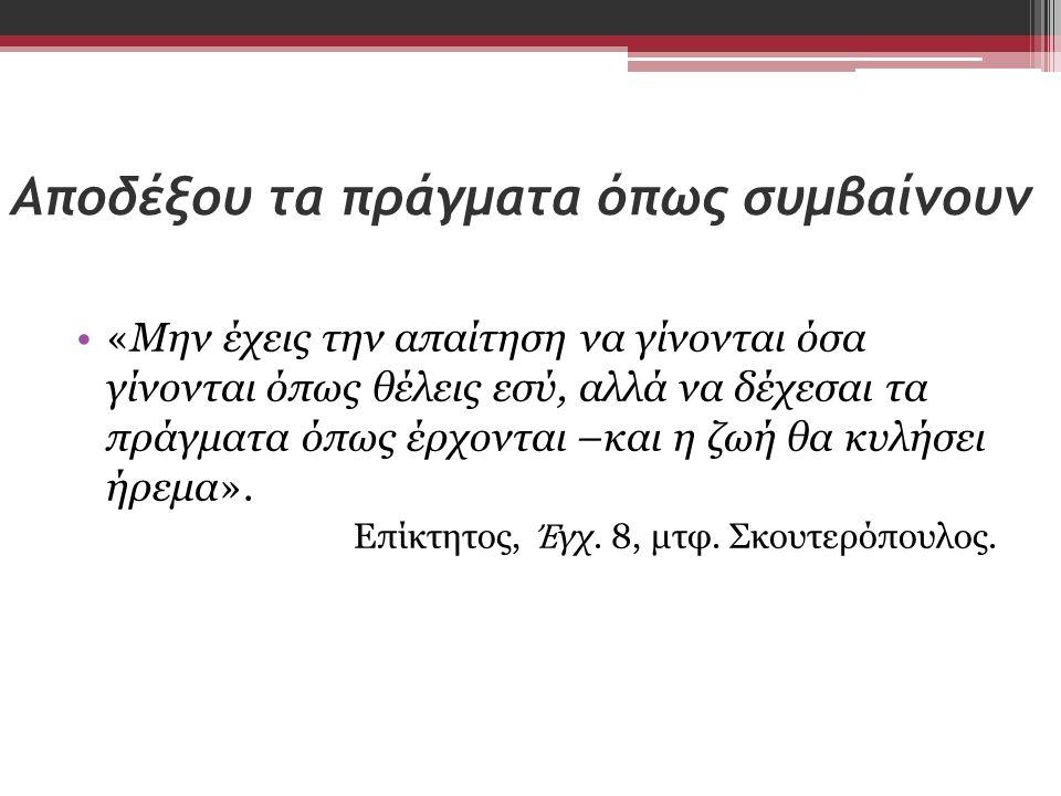 Ο Μάρκος Αυρήλιος σημειώνει: Και το πόδι, αν είχε μυαλό, θα επιδίωκε να λασπωθεί.