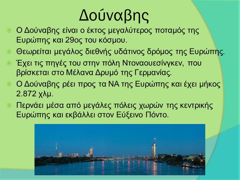 Δούναβης  Ο Δούναβης είναι ο έκτος μεγαλύτερος ποταμός της Ευρώπης και 29ος του κόσμου.