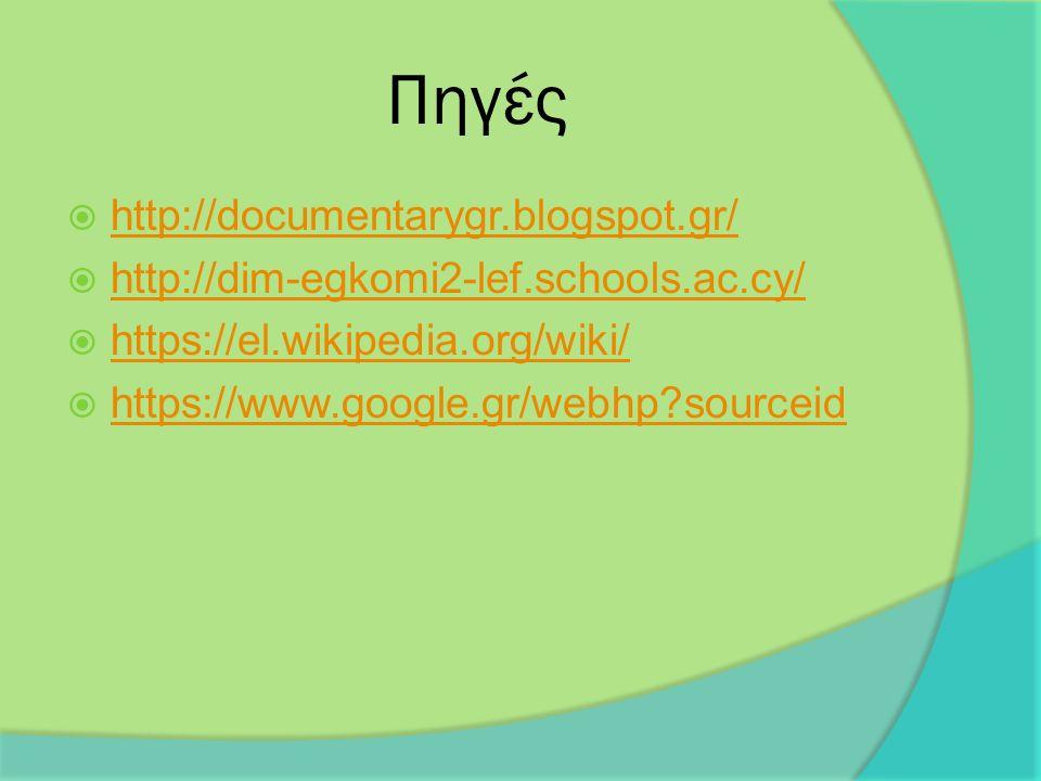 Πηγές  http://documentarygr.blogspot.gr/ http://documentarygr.blogspot.gr/  http://dim-egkomi2-lef.schools.ac.cy/ http://dim-egkomi2-lef.schools.ac.cy/  https://el.wikipedia.org/wiki/ https://el.wikipedia.org/wiki/  https://www.google.gr/webhp?sourceid https://www.google.gr/webhp?sourceid
