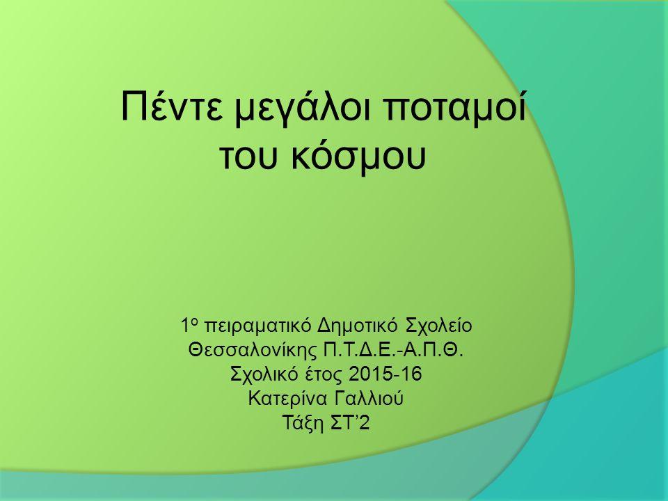 Πέντε μεγάλοι ποταμοί του κόσμου 1 ο πειραματικό Δημοτικό Σχολείο Θεσσαλονίκης Π.Τ.Δ.Ε.-Α.Π.Θ.