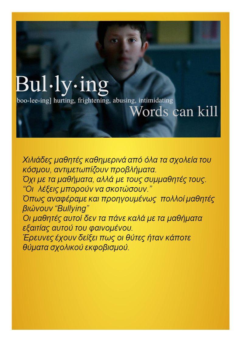 Χιλιάδες μαθητές καθημερινά από όλα τα σχολεία του κόσμου, αντιμετωπίζουν προβλήματα.