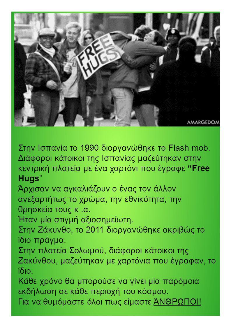 Στην Ισπανία το 1990 διοργανώθηκε το Flash mob.