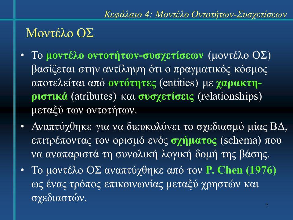 7 Μοντέλο ΟΣ Το μοντέλο oντοτήτων-συσχετίσεων (μοντέλο ΟΣ) βασίζεται στην αντίληψη ότι ο πραγματικός κόσμος αποτελείται από οντότητες (entities) με χαρακτη- ριστικά (atributes) και συσχετίσεις (relationships) μεταξύ των οντοτήτων.
