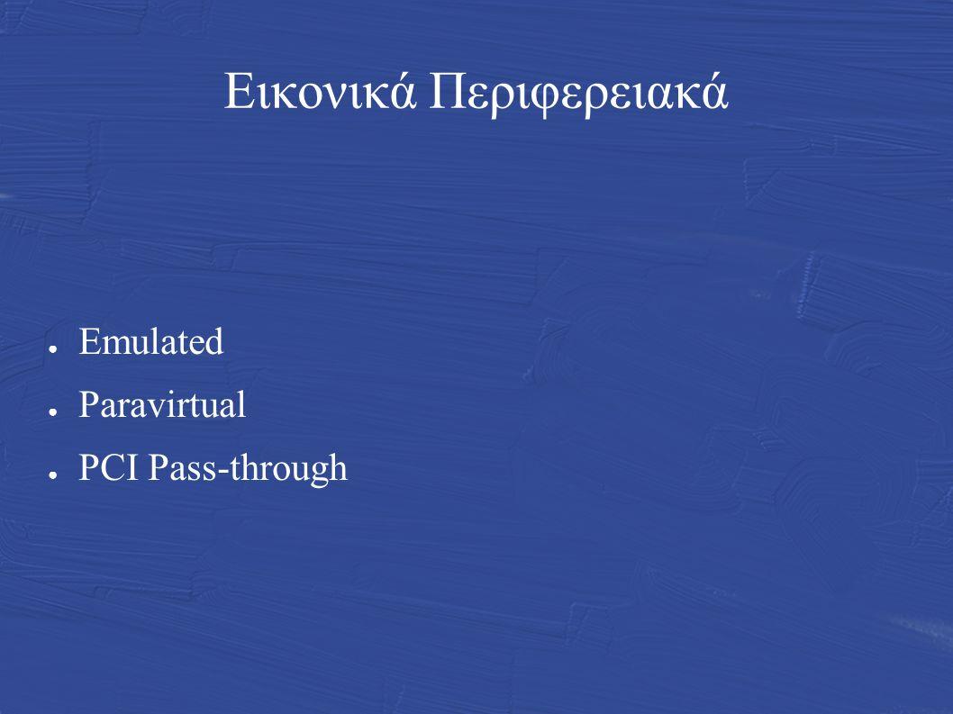 Εικονικά Περιφερειακά ● Emulated ● Paravirtual ● PCI Pass-through
