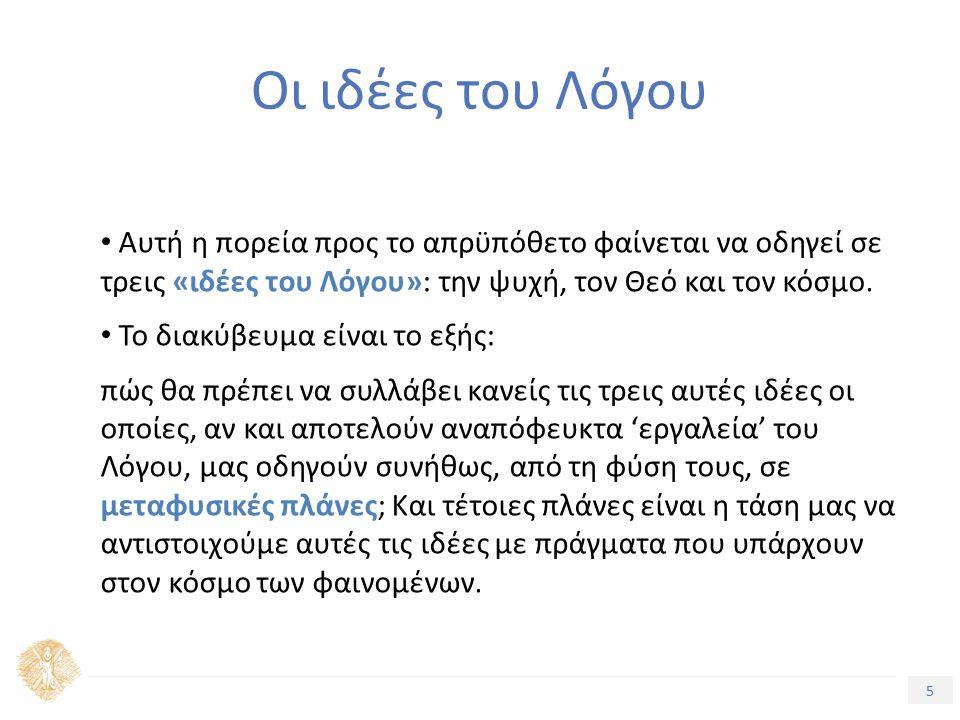 16 Τίτλος Ενότητας Σημείωμα Αναφοράς Copyright Πανεπιστήμιο Πατρών, Παύλος Κόντος.