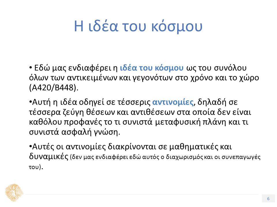 7 Τίτλος Ενότητας 3 η αντινομία Η 3 η αντινομία, που αναγνωρίζεται ως μια δυναμική αντινομία, εμπεριέχει δύο προτάσεις, τη θέση και την αντίθεση, οι οποίες είναι αμφότερες ορθές, υπό μια έννοια, αλλά φαίνεται να αντιφάσκουν μεταξύ τους, υπό μια άλλη έννοια.