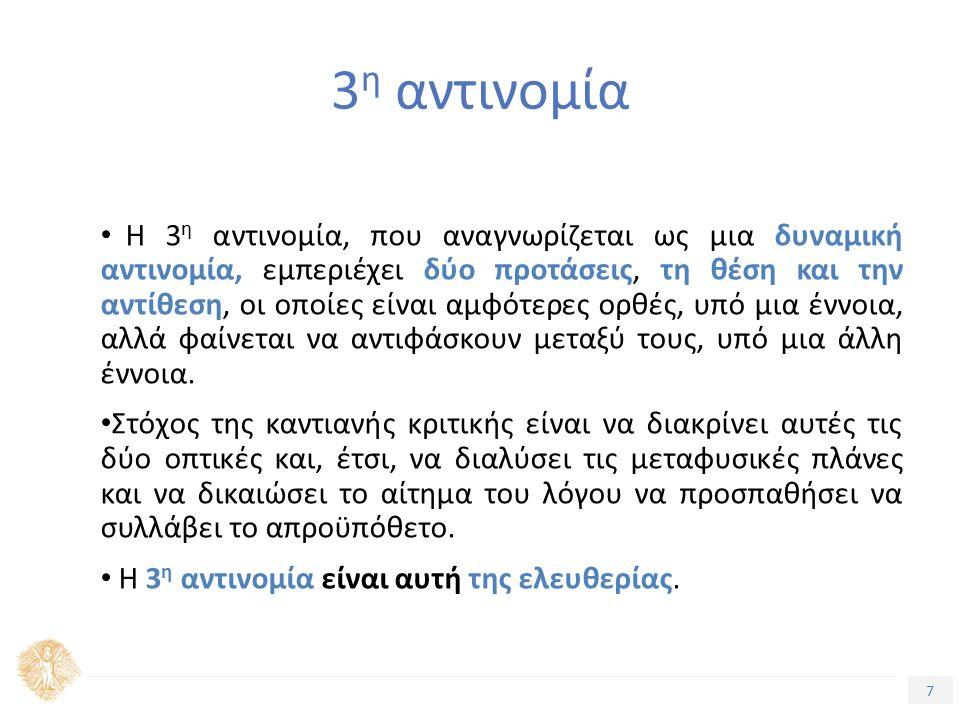8 Τίτλος Ενότητας Η θέση στην 3 η αντινομία Κριτική του καθαρού λόγου, Α444/ Β 472 κ.ε.