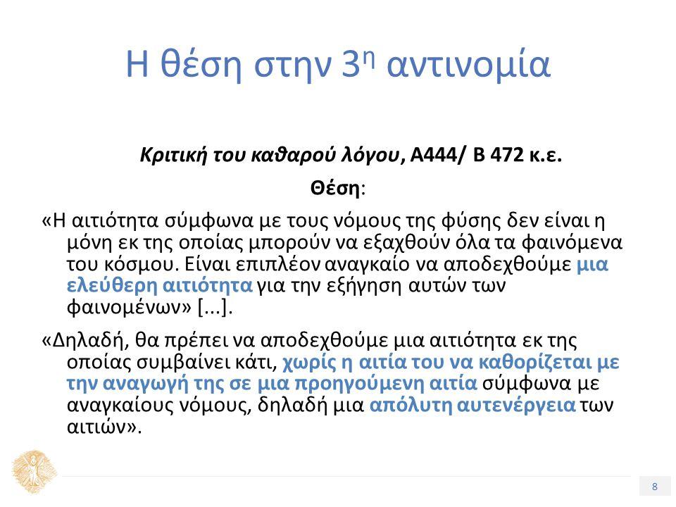 9 Τίτλος Ενότητας Η αντίθεση στην 3 η αντινομία Αντίθεση: «Δεν υπάρχει ελευθερία, αλλά το καθετί συμβαίνει μέσα στον κόσμο μόνο σύμφωνα με τους νόμους της φύσης».