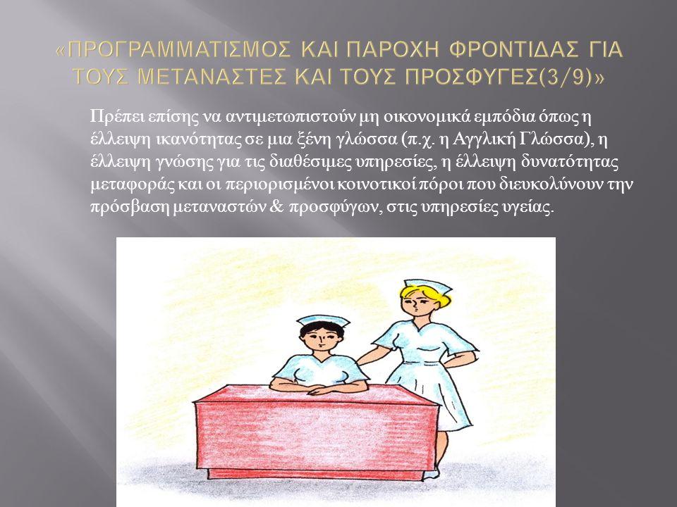 Πρέπει επίσης να αντιμετωπιστούν μη οικονομικά εμπόδια όπως η έλλειψη ικανότητας σε μια ξένη γλώσσα ( π.