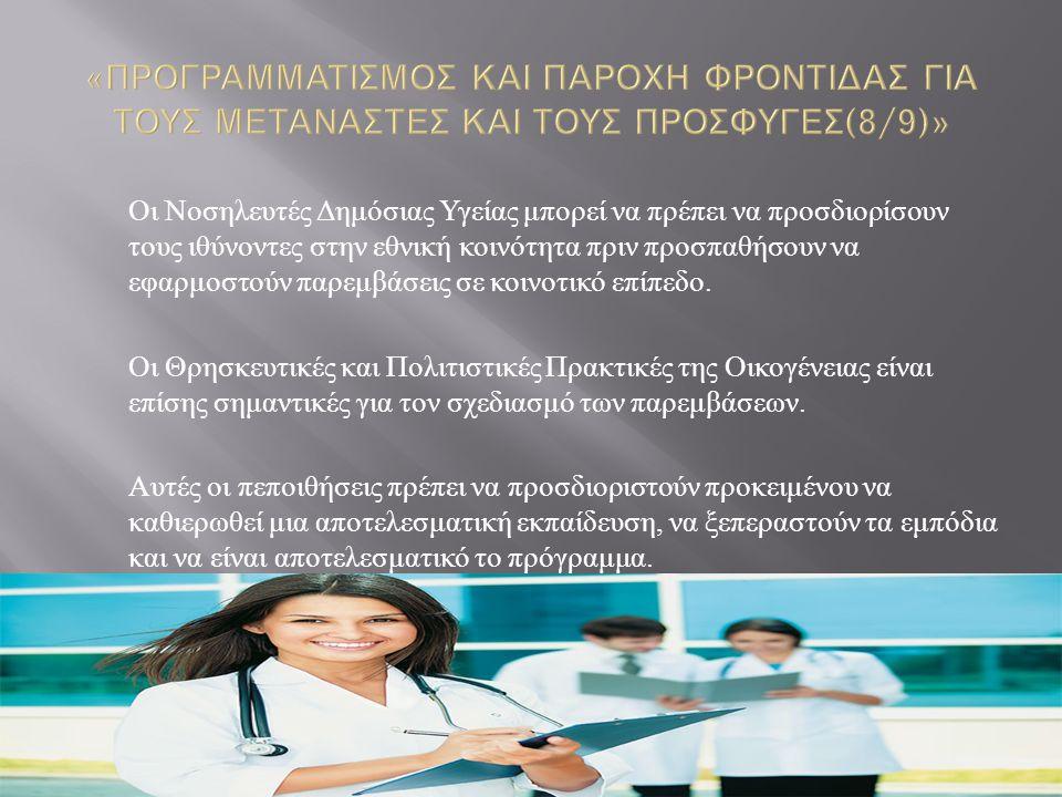 Οι Νοσηλευτές Δημόσιας Υγείας μπορεί να πρέπει να προσδιορίσουν τους ιθύνοντες στην εθνική κοινότητα πριν προσπαθήσουν να εφαρμοστούν παρεμβάσεις σε κοινοτικό επίπεδο.