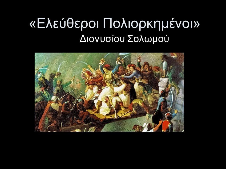 «Ελεύθεροι Πολιορκημένοι» Διονυσίου Σολωμού