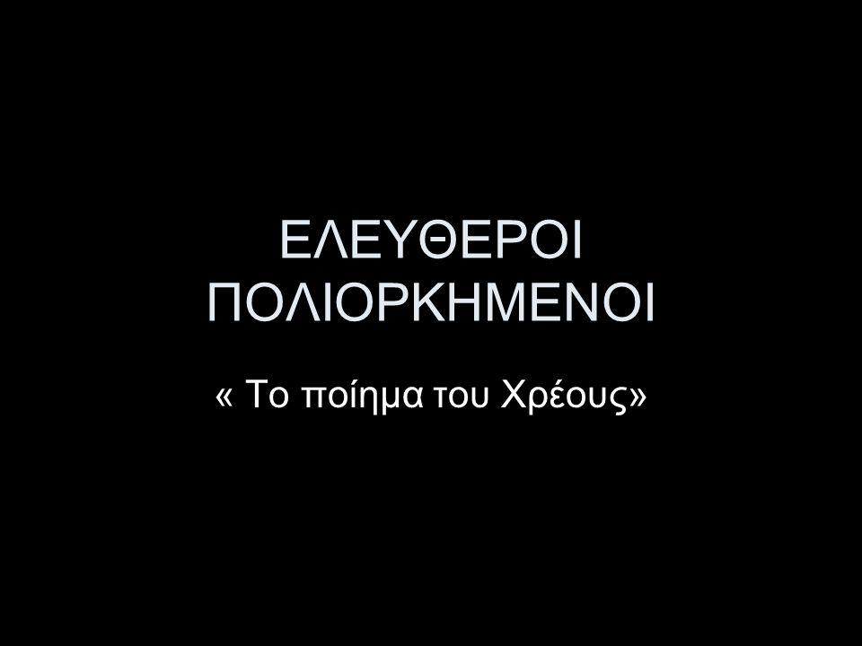 ΕΛΕΥΘΕΡΟΙ ΠΟΛΙΟΡΚΗΜΕΝΟΙ « Το ποίημα του Χρέους»