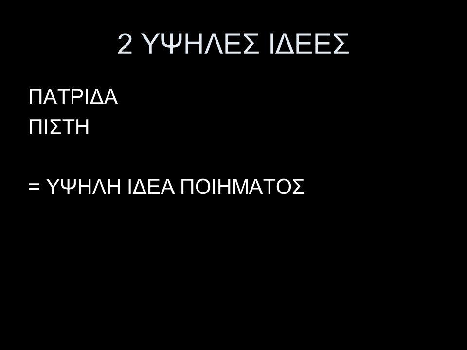 2 ΥΨΗΛΕΣ ΙΔΕΕΣ ΠΑΤΡΙΔΑ ΠΙΣΤΗ = ΥΨΗΛΗ ΙΔΕΑ ΠΟΙΗΜΑΤΟΣ