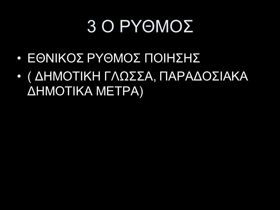 3 Ο ΡΥΘΜΟΣ ΕΘΝΙΚΟΣ ΡΥΘΜΟΣ ΠΟΙΗΣΗΣ ( ΔΗΜΟΤΙΚΗ ΓΛΩΣΣΑ, ΠΑΡΑΔΟΣΙΑΚΑ ΔΗΜΟΤΙΚΑ ΜΕΤΡΑ)