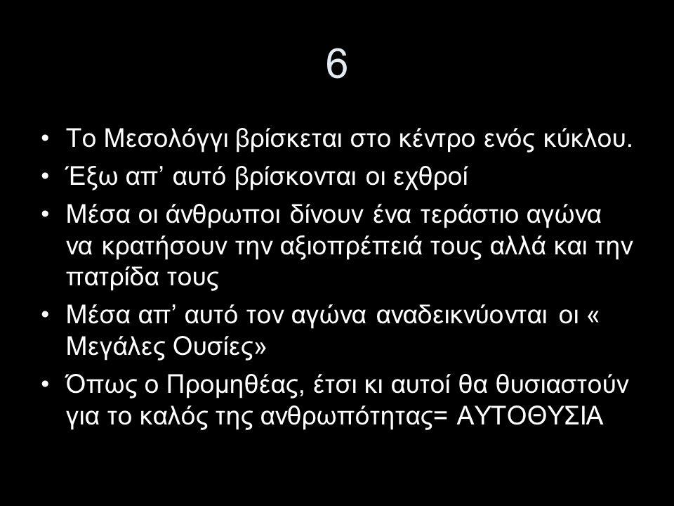 6 Το Μεσολόγγι βρίσκεται στο κέντρο ενός κύκλου.