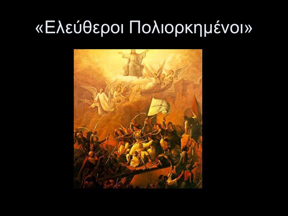 «Ελεύθεροι Πολιορκημένοι»