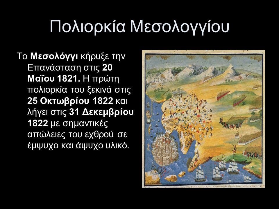 Πολιορκία Μεσολογγίου Tο Μεσολόγγι κήρυξε την Επανάσταση στις 20 Μαΐου 1821.