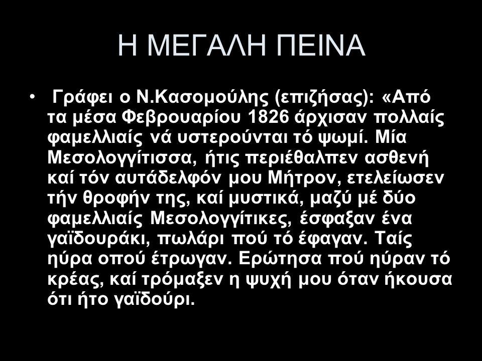 Η ΜΕΓΑΛΗ ΠΕΙΝΑ Γράφει ο Ν.Κασομούλης (επιζήσας): «Aπό τα μέσα Φεβρουαρίου 1826 άρχισαν πολλαίς φαμελλιαίς νά υστερούνται τό ψωμί.