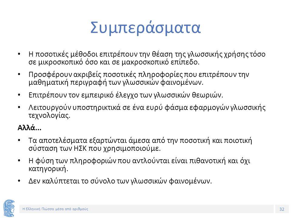 32 Η Ελληνική Γλώσσα μέσα από αριθμούς Συμπεράσματα Η ποσοτικές μέθοδοι επιτρέπουν την θέαση της γλωσσικής χρήσης τόσο σε μικροσκοπικό όσο και σε μακροσκοπικό επίπεδο.