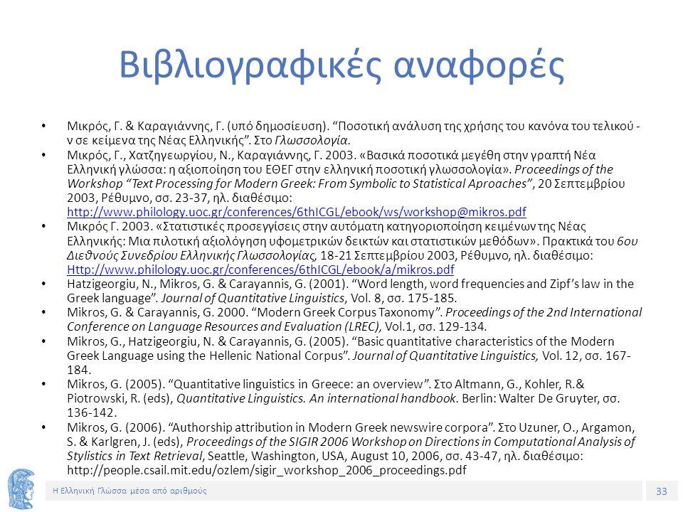 33 Η Ελληνική Γλώσσα μέσα από αριθμούς Βιβλιογραφικές αναφορές Μικρός, Γ.