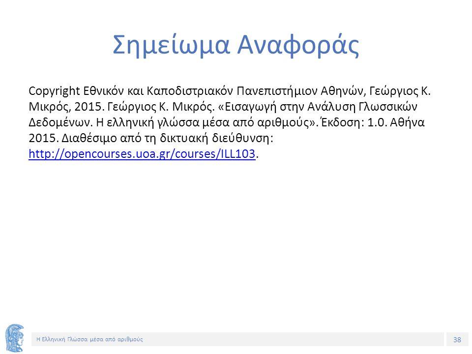 38 Η Ελληνική Γλώσσα μέσα από αριθμούς Σημείωμα Αναφοράς Copyright Εθνικόν και Καποδιστριακόν Πανεπιστήμιον Αθηνών, Γεώργιος Κ.
