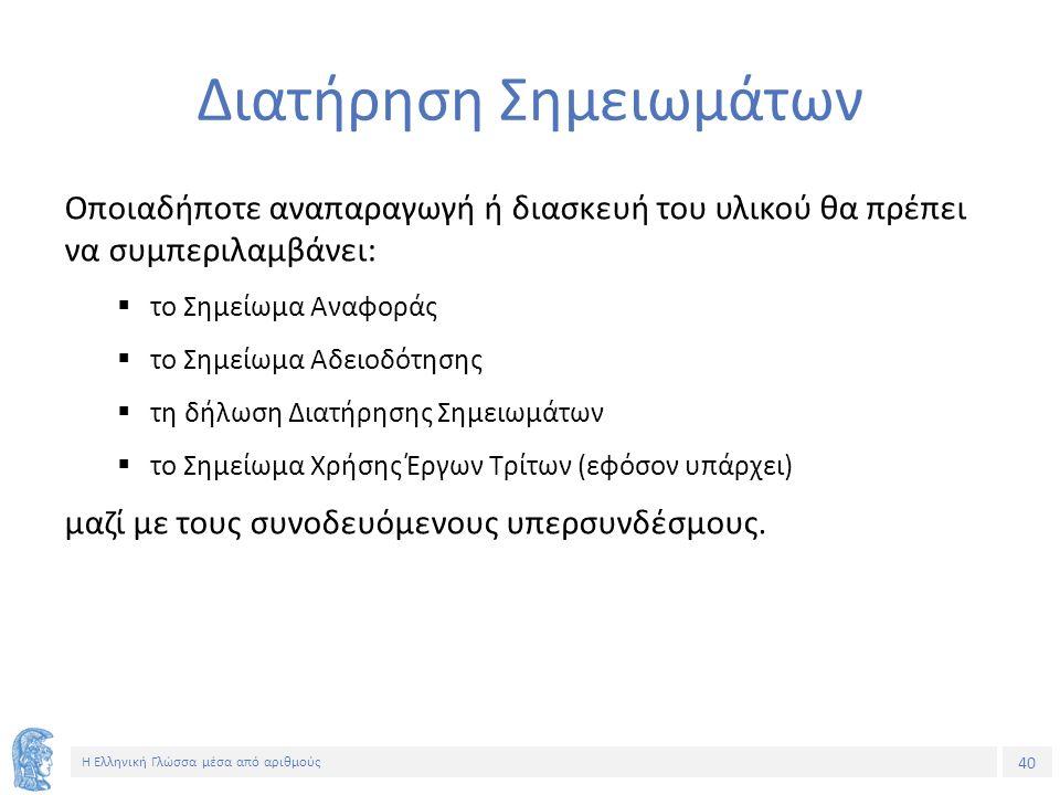 40 Η Ελληνική Γλώσσα μέσα από αριθμούς Διατήρηση Σημειωμάτων Οποιαδήποτε αναπαραγωγή ή διασκευή του υλικού θα πρέπει να συμπεριλαμβάνει:  το Σημείωμα Αναφοράς  το Σημείωμα Αδειοδότησης  τη δήλωση Διατήρησης Σημειωμάτων  το Σημείωμα Χρήσης Έργων Τρίτων (εφόσον υπάρχει) μαζί με τους συνοδευόμενους υπερσυνδέσμους.