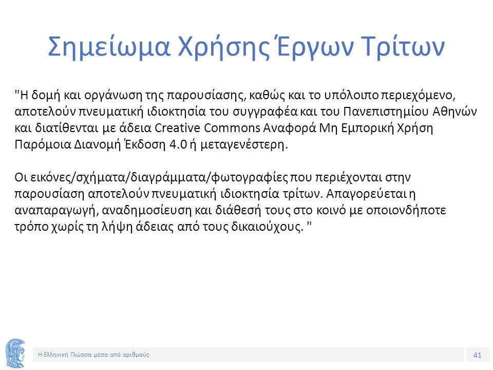 41 Η Ελληνική Γλώσσα μέσα από αριθμούς Σημείωμα Χρήσης Έργων Τρίτων Η δομή και οργάνωση της παρουσίασης, καθώς και το υπόλοιπο περιεχόμενο, αποτελούν πνευματική ιδιοκτησία του συγγραφέα και του Πανεπιστημίου Αθηνών και διατίθενται με άδεια Creative Commons Αναφορά Μη Εμπορική Χρήση Παρόμοια Διανομή Έκδοση 4.0 ή μεταγενέστερη.