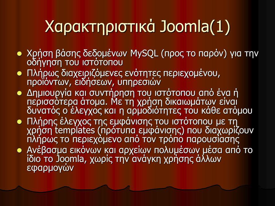 Χαρακτηριστικά Joomla(1) Χρήση βάσης δεδοµένων MySQL (προς το παρόν) για την οδήγηση του ιστότοπου Χρήση βάσης δεδοµένων MySQL (προς το παρόν) για την