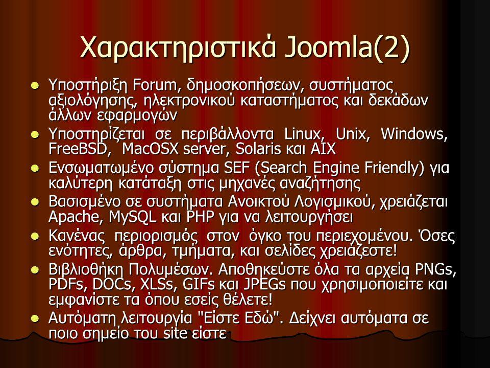 Χαρακτηριστικά Joomla(2) Υποστήριξη Forum, δηµοσκοπήσεων, συστήµατος αξιολόγησης, ηλεκτρονικού καταστήµατος και δεκάδων άλλων εφαρµογών Υποστήριξη For