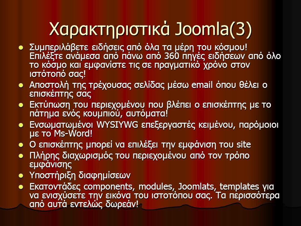 Χαρακτηριστικά Joomla(3) Συµπεριλάβετε ειδήσεις από όλα τα µέρη του κόσµου! Επιλέξτε ανάµεσα από πάνω από 360 πηγές ειδήσεων από όλο το κόσµο και εµφα