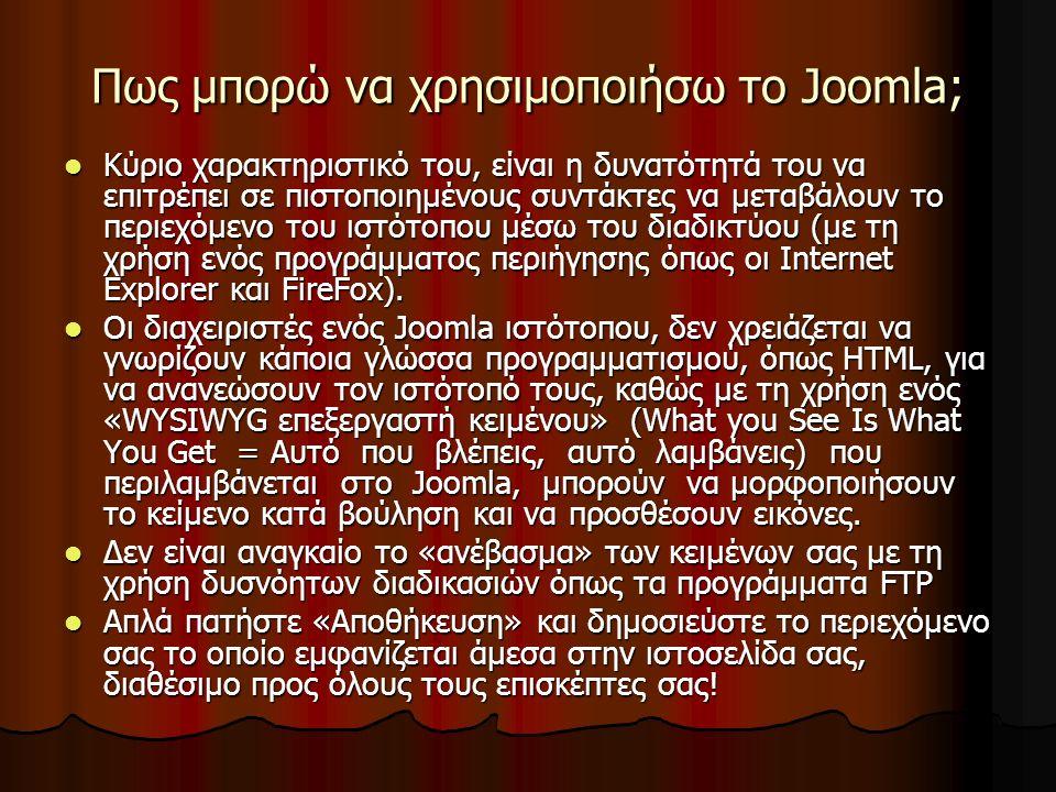 Πως µπορώ να χρησιµοποιήσω το Joomla; Κύριο χαρακτηριστικό του, είναι η δυνατότητά του να επιτρέπει σε πιστοποιηµένους συντάκτες να µεταβάλουν το περιεχόµενο του ιστότοπου µέσω του διαδικτύου (µε τη χρήση ενός προγράµµατος περιήγησης όπως οι Internet Explorer και FireFox).