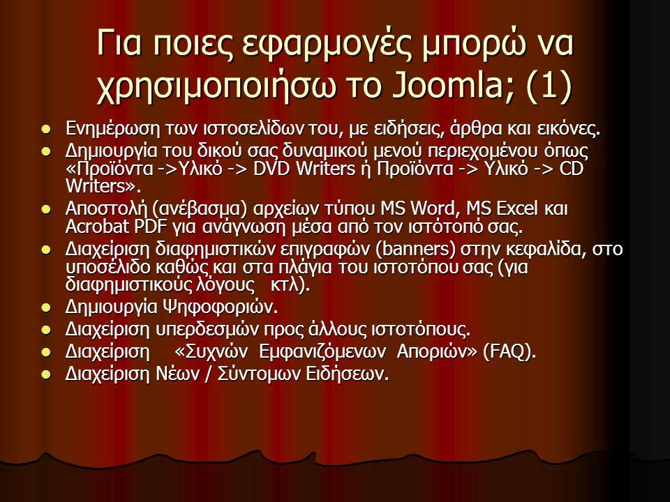 Για ποιες εφαρµογές µπορώ να χρησιµοποιήσω τo Joomla; (1) Ενηµέρωση των ιστοσελίδων του, µε ειδήσεις, άρθρα και εικόνες. Ενηµέρωση των ιστοσελίδων του