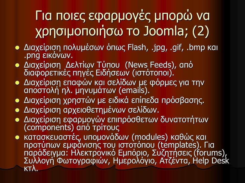 Για ποιες εφαρµογές µπορώ να χρησιµοποιήσω τo Joomla; (2) ∆ιαχείριση πολυµέσων όπως Flash,.jpg,.gif,.bmp και.png εικόνων. ∆ιαχείριση πολυµέσων όπως Fl