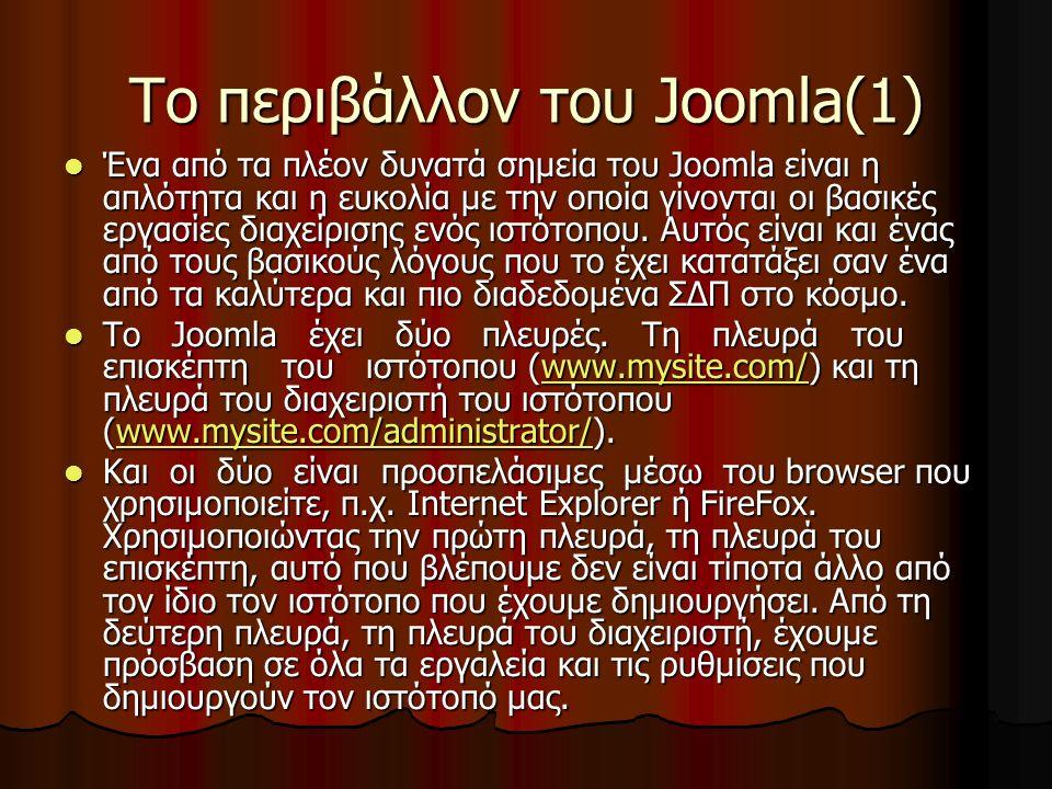 Το περιβάλλον του Joomla(1) Ένα από τα πλέον δυνατά σηµεία του Joomla είναι η απλότητα και η ευκολία µε την οποία γίνονται οι βασικές εργασίες διαχείρισης ενός ιστότοπου.