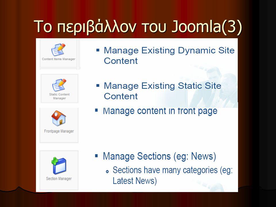 Το περιβάλλον του Joomla(3)