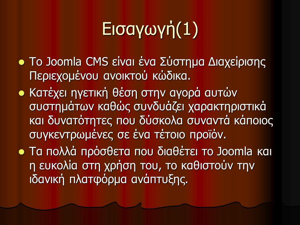 Εισαγωγή(1) Το Joomla CMS είναι ένα Σύστηµα ∆ιαχείρισης Περιεχοµένου ανοικτού κώδικα. Το Joomla CMS είναι ένα Σύστηµα ∆ιαχείρισης Περιεχοµένου ανοικτο