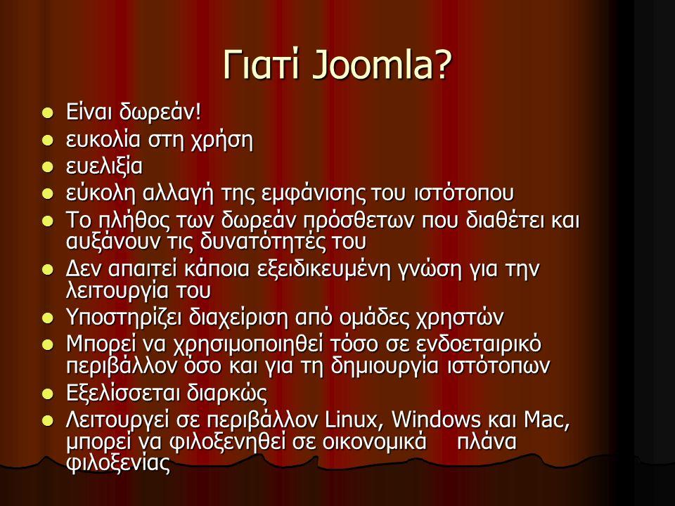 Γιατί Joomla. Είναι δωρεάν. Είναι δωρεάν.