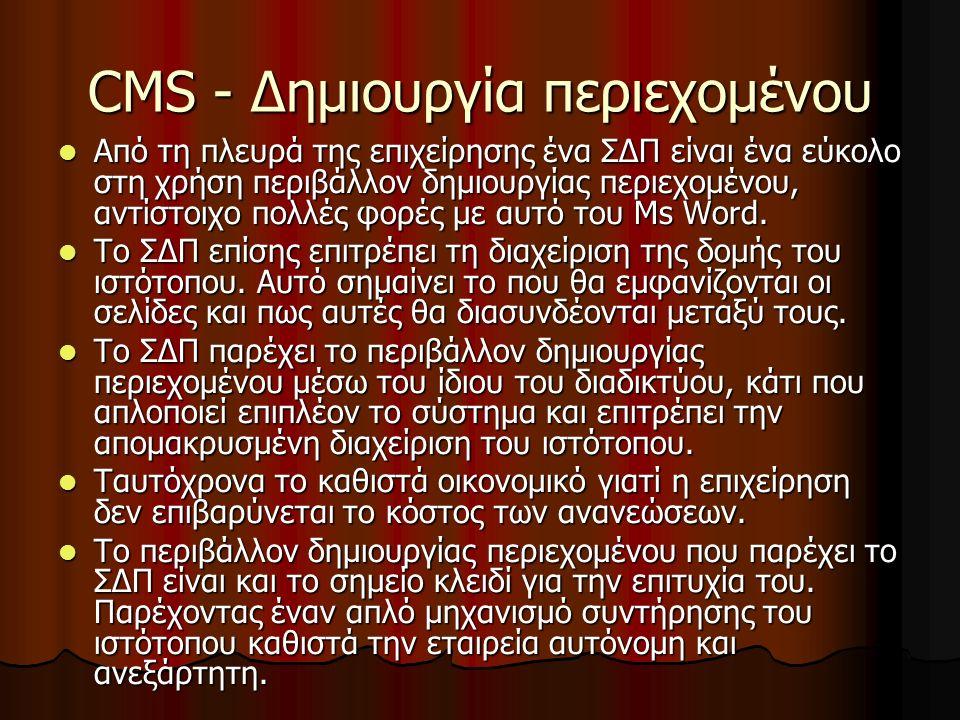CMS - ∆ηµιουργία περιεχοµένου Από τη πλευρά της επιχείρησης ένα Σ∆Π είναι ένα εύκολο στη χρήση περιβάλλον δηµιουργίας περιεχοµένου, αντίστοιχο πολλές φορές µε αυτό του Ms Word.