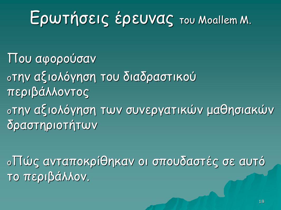 18 Ερωτήσεις έρευνας του Moallem M.