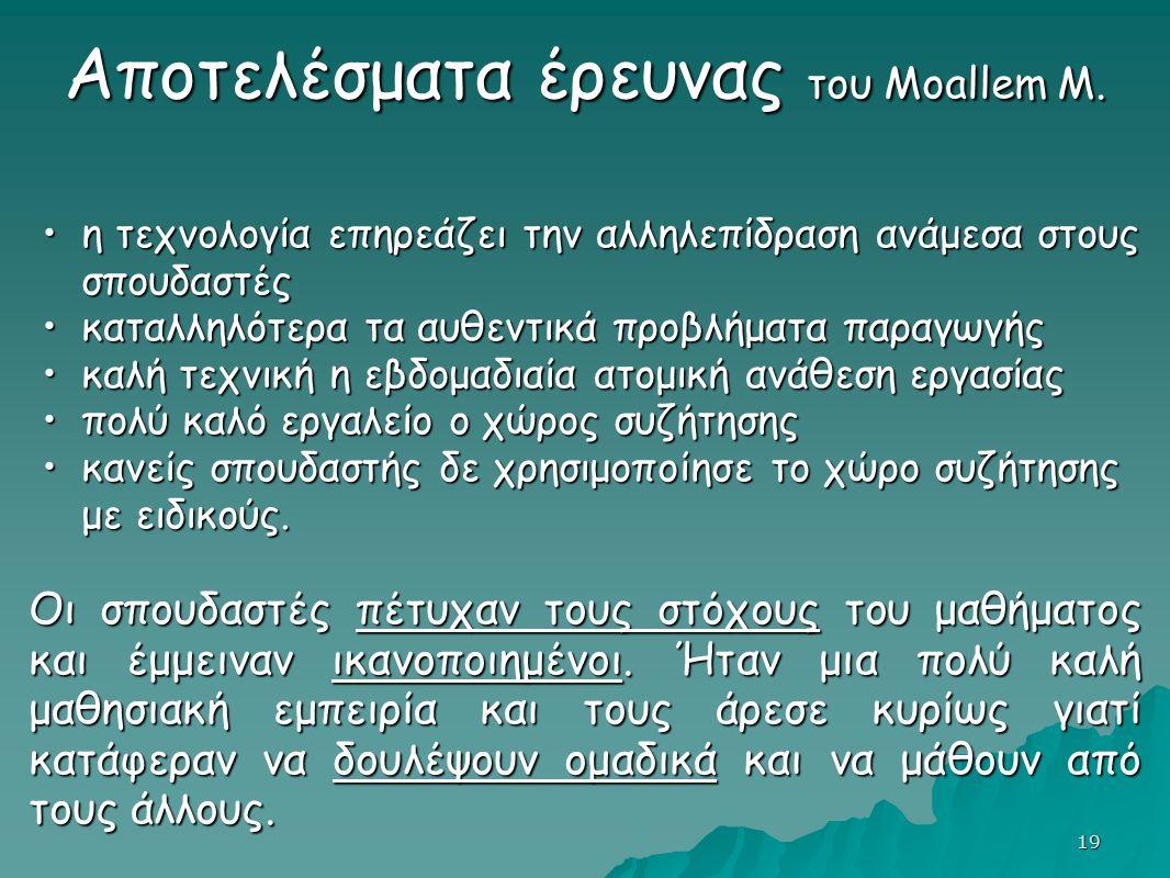 19 Αποτελέσματα έρευνας του Moallem M.