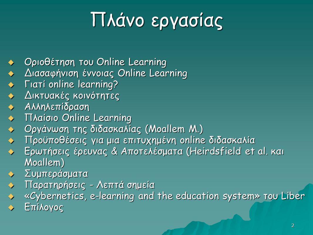 2 Πλάνο εργασίας  Οριοθέτηση του Online Learning  Διασαφήνιση έννοιας Online Learning  Γιατί online learning.
