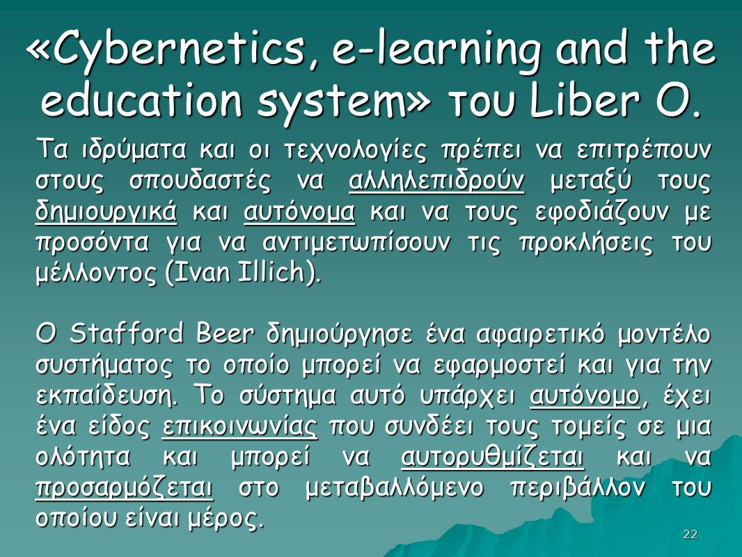 22 «Cybernetics, e-learning and the education system» του Liber O.