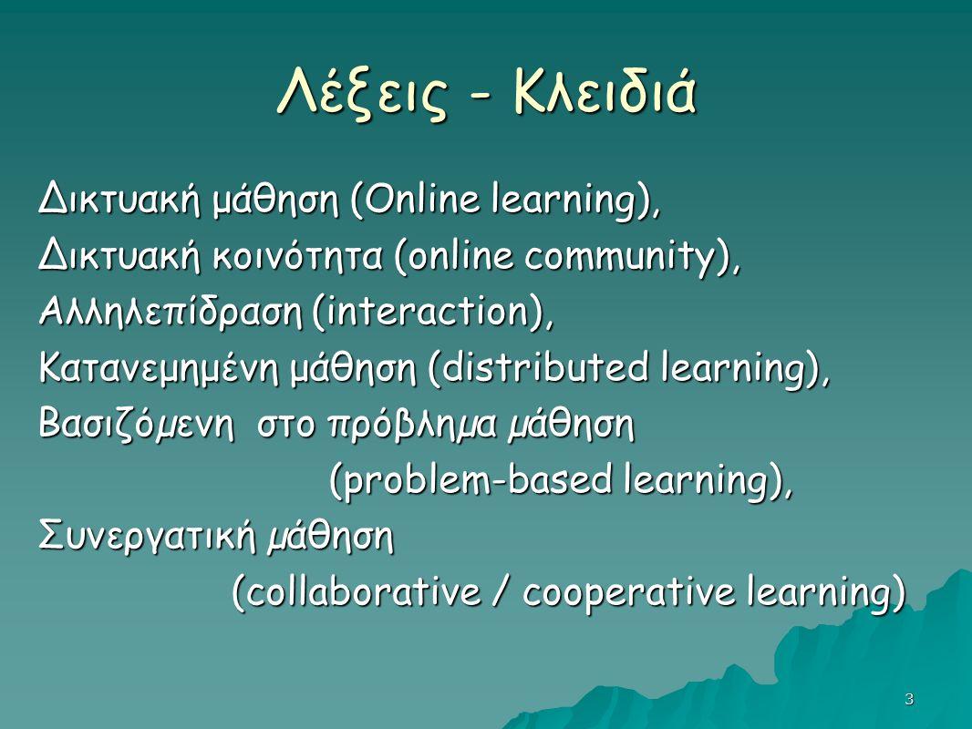 3 Λέξεις - Κλειδιά Δικτυακή μάθηση (Online learning), Δικτυακή κοινότητα (online community), Αλληλεπίδραση (interaction), Κατανεμημένη μάθηση (distributed learning), Βασιζόµενη στο πρόβληµα µάθηση (problem-based learning), Συνεργατική µάθηση (collaborative / cooperative learning)