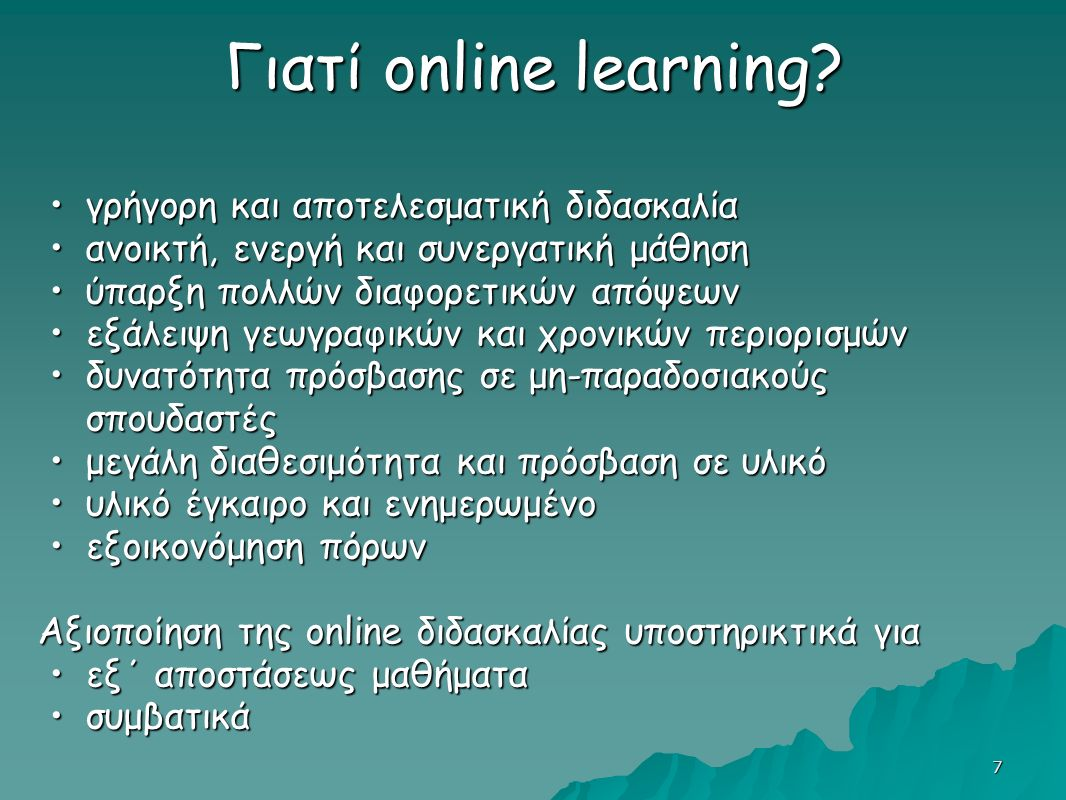 7 Γιατί online learning.