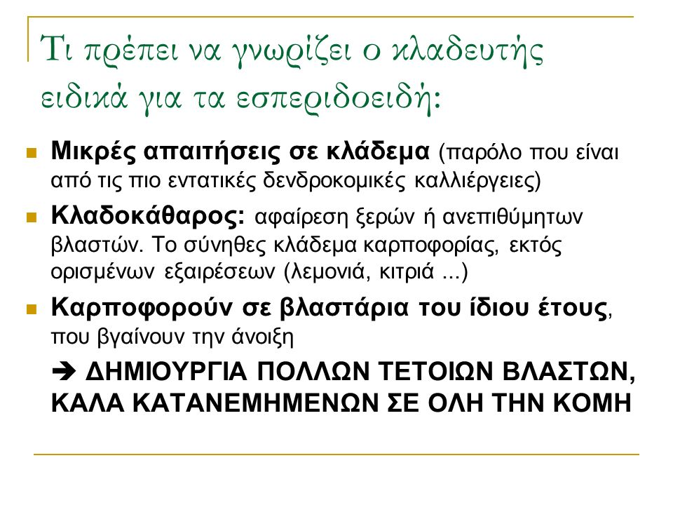 Τι πρέπει να γνωρίζει ο κλαδευτής ειδικά για τα εσπεριδοειδή: Μικρές απαιτήσεις σε κλάδεμα (παρόλο που είναι από τις πιο εντατικές δενδροκομικές καλλι