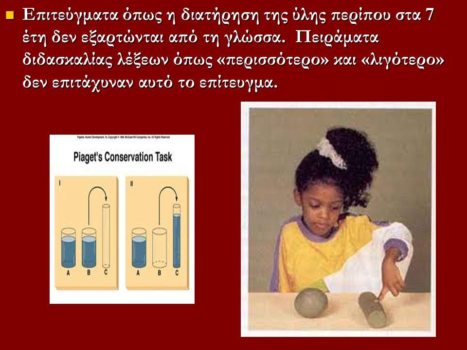 Επιτεύγματα όπως η διατήρηση της ύλης περίπου στα 7 έτη δεν εξαρτώνται από τη γλώσσα.